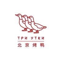 Три утки